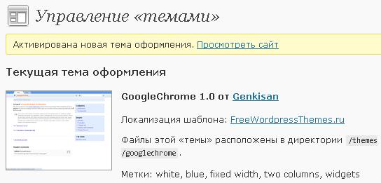 Новый шаблон WordPress установлен