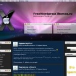 Тема для WordPress Leopard Mac