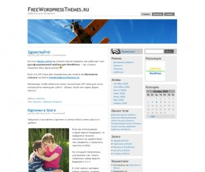 PrimePress Тема wordpress