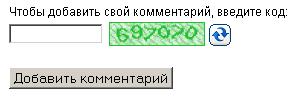 Скриншот Simple CAPTCHA