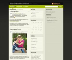 Тема wordpress FREEmium