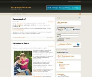 Premium Blogger тема WordPress