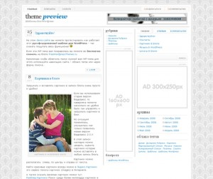 TypographyWP тема WordPress