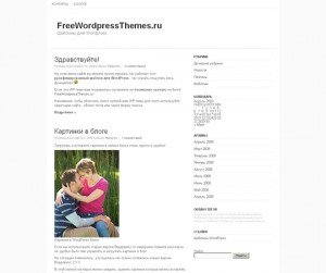 Empty Canvas, WordPress тема, пустой холст