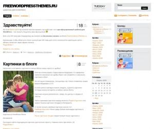 Evidens White 3х колоночная резиновая тема WordPress