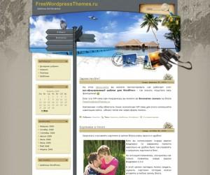 Exotic Vacation шаблон для ВордПресс