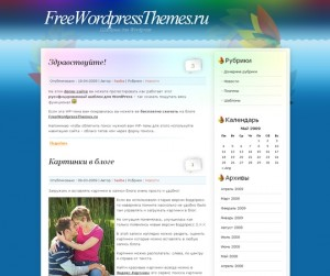 Aqua тема WordPress