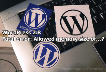 Ошибки WordPress 2.8 Fatal error: Allowed memory size