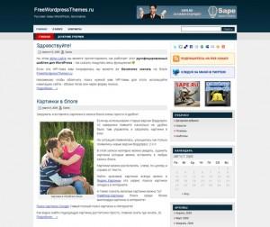 Тема WordPress Bistro чистый и изящный дизайн