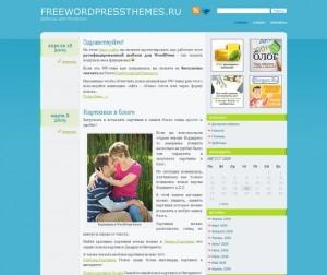 Тема WordPress - Blog Station чистый и элегантный дизайн