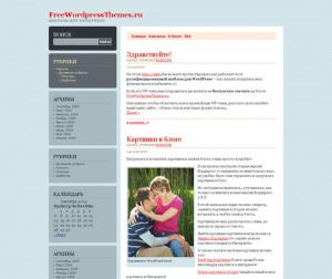Бесплатная тема WordPress College дизайн в классическом стиле для блогов