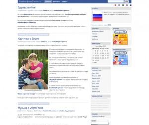 Wordpress тема CryBook на базе популярной социальной сети Facebook
