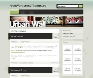 Тема WordPress KeKo для граффити, музыки, социальных сетей, личного блога