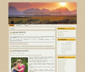 Красивая тема для WordPress Rising Sun с изображением горного пейзажа