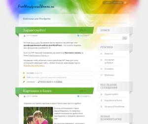Spectrum Красивый и красочный шаблон для WordPress
