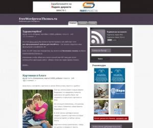 Тема WordPress Timeline Digest антрацитовые тона с примесью цвета маренго