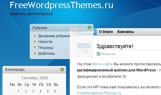 Резиновый дизайн i3Theme 1.8