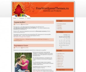 Русифицированный шаблон WordPress Red Christmas Tree Gifts