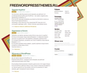 Тема WordPress Rockstar