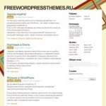 Тема WordPress Rockstar
