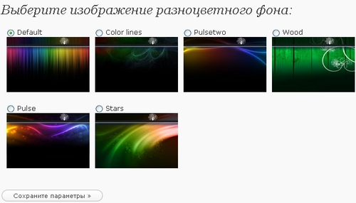 Настройки Color3