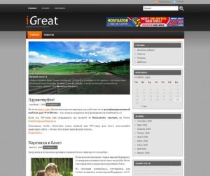 Тема WordPress iGreat Black