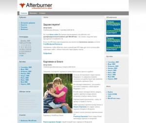 Afterburner Тема WordPress от профессиональной дизайн-студии