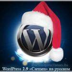 WordPress 2.9 «Carmen» на русском