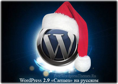WordPress 2.9 «Carmen» на русском