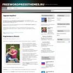Журнальный шаблон Wordpress Antisnews