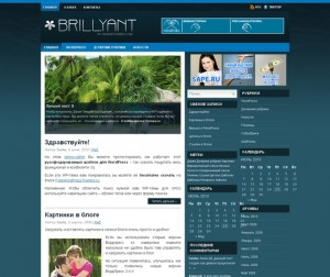 Тема WordPress Brillyant