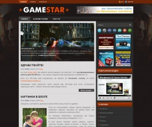 Игровой WordPress шаблон Game Star