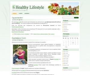 Тема WordPress Healthy Lifestyle для блогов о здоровье человека