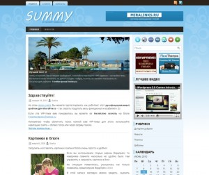 Летняя тема WordPress Summy. Для туристических блогов, сайтов об отдыхе на море