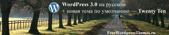 WordPress 3.0 на русском