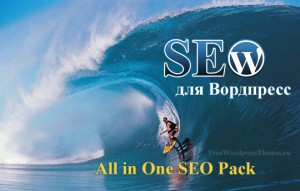 All in One SEO Pack на русском