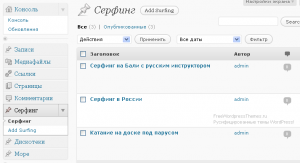 Демонстрация Custom Post Types в WordPress 3.0