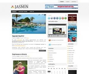 Тема WordPress Jasmin с выпадающим меню