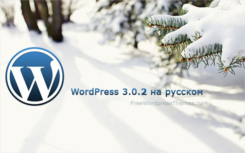 WordPress 3.0.2 на русском