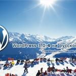 WordPress 3.0.4 на русском — обновление безопасности