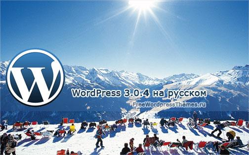 WordPress 3.0.4 на русском - обновление безопасности