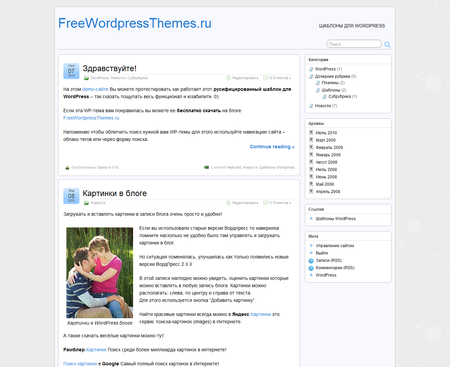 Wordpress rus - фото 6