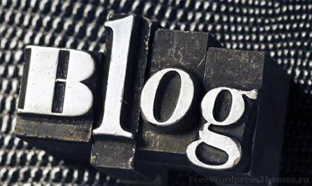 Стоит ли заводить свой блог