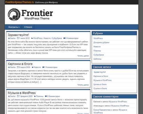 Адаптивный шаблон Frontier для WordPress