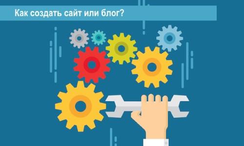 Как легко и быстро создать сайт или блог?