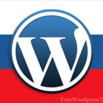 Русский WordPress 2.8.4