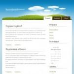 Тема WordPress Earthlingtwo