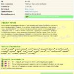 Биржа текстов ПайТекст впечатляет своими ценами