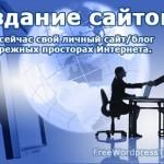 Сервисы для бесплатного создания собственного сайта