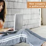 Как создать сайт и добиться успеха